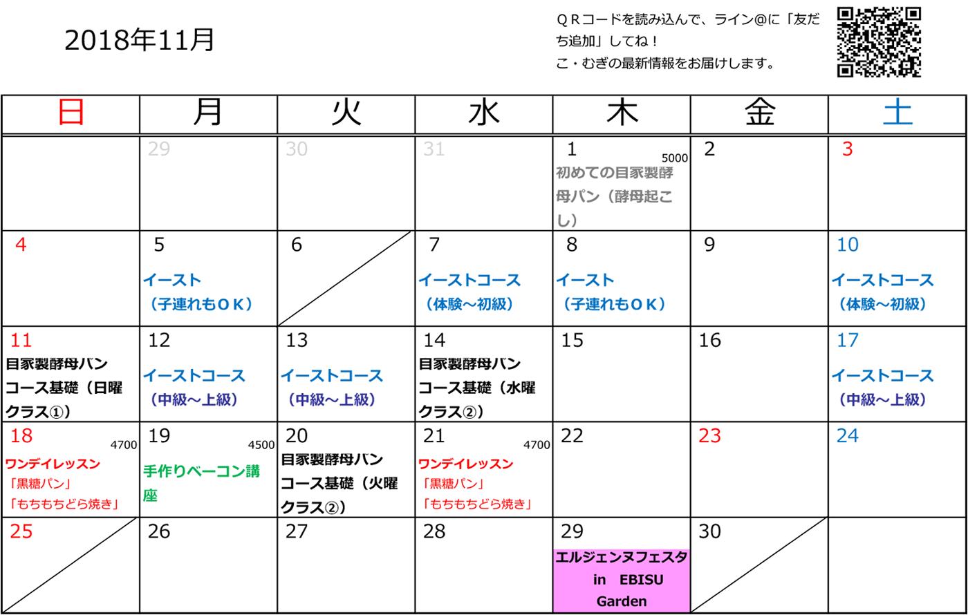 2018年11月のスケジュール